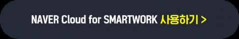 button_smartwork